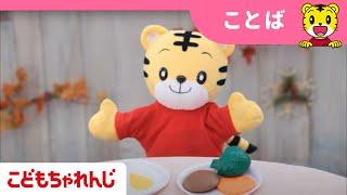 getlinkyoutube.com-「音でなりきり キッチンセット」でおりょうり! 12月号<こどもちゃれんじぷち>
