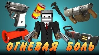 getlinkyoutube.com-ОГНЕВАЯ БОЛЬ (Minecraft моды)