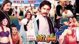 BILLO 302 - NARGIS & SHAAN - OFFICIAL FULL PAKISTANI MOVIE width=