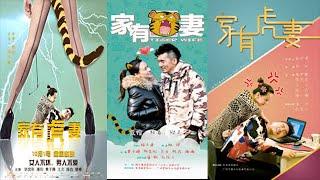 getlinkyoutube.com-A Tiger Wife  Chinese full movie