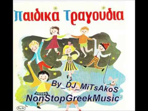 ΠΑΙΔΙΚΑ ΤΡΑΓΟΥΔΙΑ - Kids Songs Mix By DJ MiTsAkoS / NonStopGreekMusic