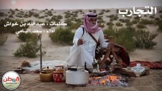 getlinkyoutube.com-شيلة التجارب  | كلمات: عبدالله بن خواش | أداء: سعد اليامي