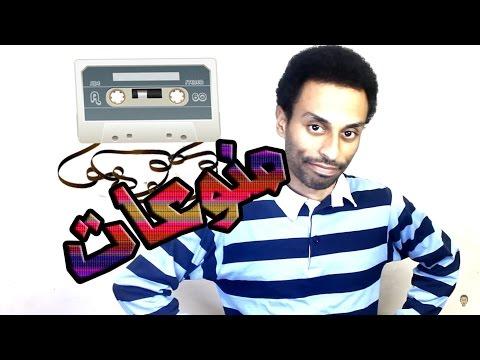 CHAOUKI w KDA EP 04 - Chaouki SADOUSSI -  منوعات # monawa3at - شوقي وكدا