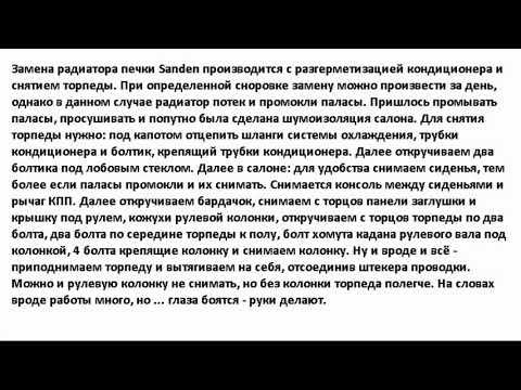 УАЗ Патриот Замена радиатора печки Sanden