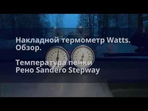 Где в Renault Sandero Stepway датчик температуры