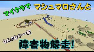 getlinkyoutube.com-【Minecraft】マシュマロさんと障害物競走!