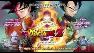 getlinkyoutube.com-ตัวอย่าง Dragonball Z Resurrection F / ดราก้อนบอล แซด ตอน การคืนชีพของฟรีเซอร์