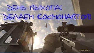 getlinkyoutube.com-День Выхлопа и космонавтов)