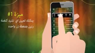 getlinkyoutube.com-نغمات اسلاميه بدون انترنيت  (ringtones islamic)