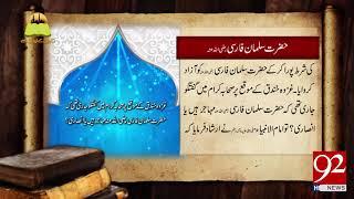 Quote | Hazrat Salman Farsi (RA) | Subh E Noor | 22 Oct 2018 | 92NewsHD