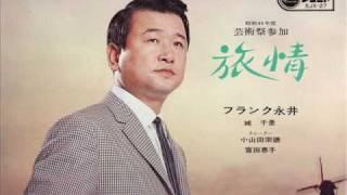 getlinkyoutube.com-旅情 ~私の履歴書~ A-1 フランク永井