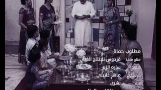 getlinkyoutube.com-اغنيه مسلسل مطلوب حماه