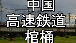 中国の高速鉄道技術 高速鉄道 脱線 アナウンサー 高速鉄道輸出 高速鉄道トラブル 高速鉄道はなぜ不便なのか 日中の高速鉄道受注競争 埋めて処理完了 埋めるおまけ付き