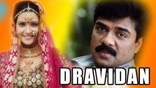 getlinkyoutube.com-Dravidan : Malayalam Feature Film  : Vijayaraghavan : Vaniviswanath : Vijayakumar