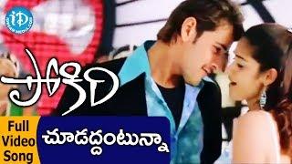 getlinkyoutube.com-Chododhantunna Song - Pokiri Movie, Mahesh Babu, Ileana, Puri Jagannadh, Mani Sharma