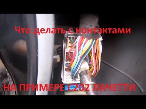 Разъём С202 Лачетти
