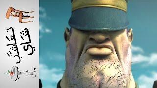 getlinkyoutube.com-{تعاشب شاي} (61) حديث الجنود