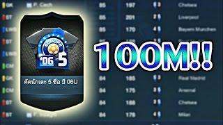 getlinkyoutube.com-FIFA Online 3 Part 76 เปิดการ์ด TOP 5 06U 100ล้าน!! ไม่ต้องเติม By Mezarans