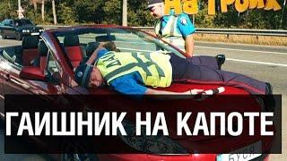 getlinkyoutube.com-Блондинка сбила ГАИшника — На троих — 3 серия