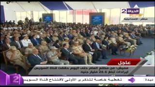 getlinkyoutube.com-كلمة الفريق مهاب مميش فى حفل الذكرى الأولى لإفتتاح قناة السويس الجديدة 6-8-2016