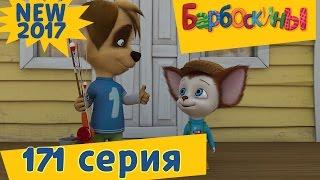 getlinkyoutube.com-Барбоскины - 171 серия. Главное - терпение. Новая серия! Премьера!
