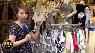"getlinkyoutube.com-台成衣產業""斷鏈"" 五分埔年關百店"