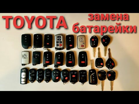 Как поменять батарейку в ключе на Тойота в разных ключах смарт мастер пульт открыть авто ключ Toyota