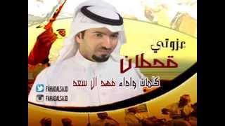getlinkyoutube.com-شيلة عزوتي قحطان كلمات واداء فهد ال سعد