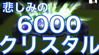 getlinkyoutube.com-【サマナーズウォー】6000クリスタル分のガチャに挑戦!!