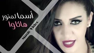 getlinkyoutube.com-Asma Lmnawar - Hakawa (Music Video)   (أسما لمنور - هاكاوا (فيديو كليب