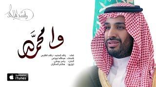 getlinkyoutube.com-راشد الماجد و راشد الفارس - وا محمد (فيديو كليب حصري) | 2016