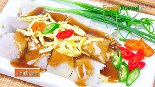 getlinkyoutube.com-ปอเปี๊ยะสด Thai Fresh Spring Rolls