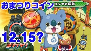 getlinkyoutube.com-【ぷにぷに】12.15 いそがしくなるぞ 新イベント おまつりコイン900 ガシャ Wibble Wobble
