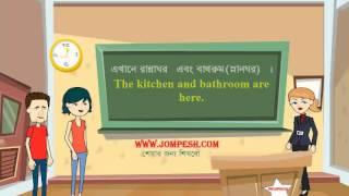 getlinkyoutube.com-Lesson 17: বাড়ীর চারপাশে (Around the house)