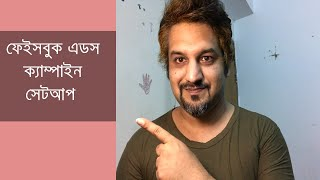 getlinkyoutube.com-Facebook Ads Campaign Setup & Optimization Tutorial - Bangla