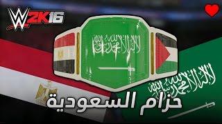 getlinkyoutube.com-#WWE2K16 / حزام السعودية العربي - وتوحيد اللقب ضد سيث رولنز