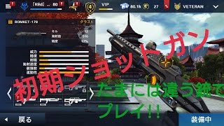getlinkyoutube.com-ゆっきーのMC5モダコン~初期ショットガンなめたらあかんでー(笑)~
