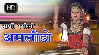 getlinkyoutube.com-अमलिडो अमलिडो || Amlido Amlido || Rani Rangili || Best Rajasthani song Ever