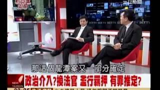 getlinkyoutube.com-政治迫害 陳水扁的官司詳情討論