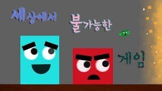 getlinkyoutube.com-[PD대정령] 세상에서 불가능한 게임
