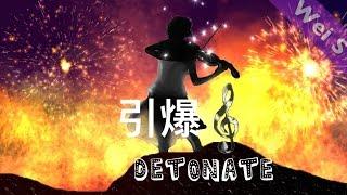 getlinkyoutube.com-【Wei S】浩室歌曲 Detonate 「引爆」 by Victor Bruno (House Song)