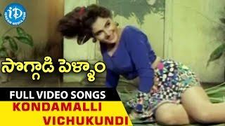 Soggadi Pellam Movie Songs - Kondamalli Vichukundi Video Song | Mohan Babu, Ramya Krishna | Koti