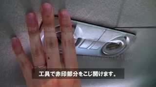 getlinkyoutube.com-180系~クラウンリアルームランプ LED交換手順