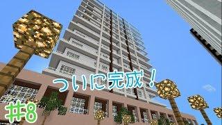 getlinkyoutube.com-【マイクラ】マインクラフトPEで都市を作る♯8マンションついに完成!
