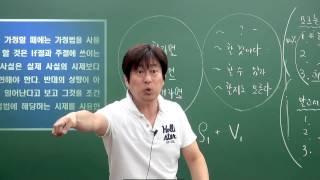 getlinkyoutube.com-바영훈 무료강의 - 흔히 잘못알고 있는 가정법 해석