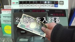 getlinkyoutube.com-【高画質】切符購入!名鉄の乗車券を買う方法!(ボタン式) R¡i¡ / Nagoya Railroad(Meitetsu) How to buy a Ticket!!