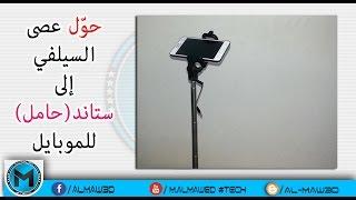 getlinkyoutube.com-كيف تصنع ستاند ( حامل ) للموبايل أو الكميرا في المنزل من عصى السيلفي | DIY Camera Stand