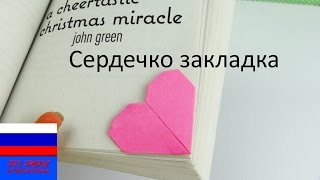 getlinkyoutube.com-Сердечко оригами закладка для книг идея ко дню Святого Валентина