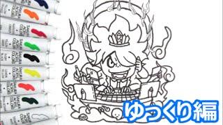 getlinkyoutube.com-[妖怪ウォッチ ]  覚醒日ノ神の描き方 ゆっくり編  how to draw Youkai Watch    요괴워치 그림