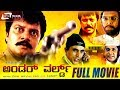 Under World  ಅಂಡರ್ ವರ್ಲ್ಡ್|Kannada Full HD Movie|FEAT. Saikumar, Charulatha, Umashree